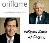 Основатели компании Орифлэйм.