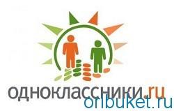 Как приглашать в Орифлэйм в Одноклассниках