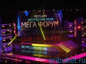 Мегафорум Орифлэйм 2015 Крокус Сити Холл